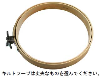 布張りキルトフープ.jpg