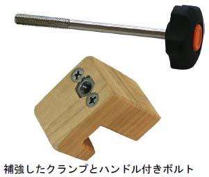 布張りクランプとハンドル.jpg