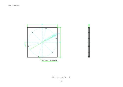 図11 ベースプレート.png