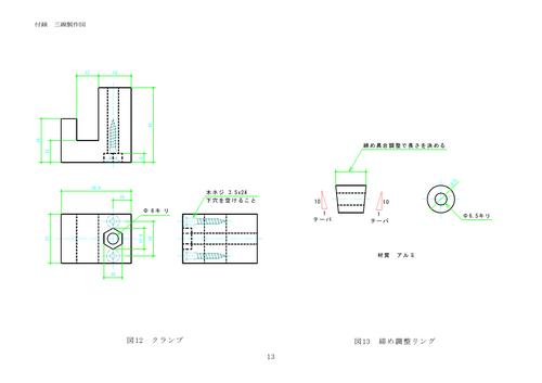 図12 クランプ 図13 締め調整.png