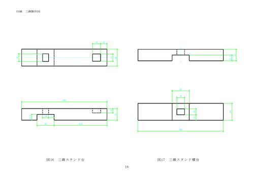 図16 17 三線スタンドパーツ.png