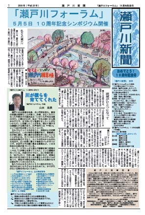 080421瀬戸川新聞1.jpg