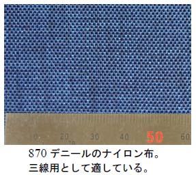 布仕様870デニール.jpg