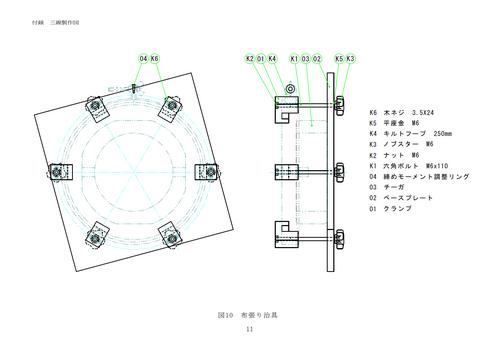 図10 布張り治具.png