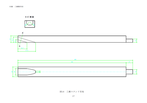 図18 三線スタンド支柱.png