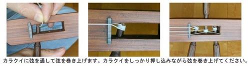 弦 カラクイ部分の処理.jpg